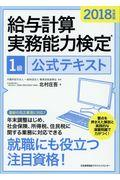 給与計算実務能力検定1級公式テキスト 2018年度版の本