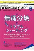ペリネイタルケア 2018 6(vol.37 no.6)の本