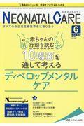ネオネイタルケア 2018 6(Vol.31 No.6)の本