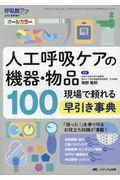 人工呼吸ケアの機器・物品100の本