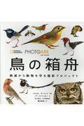 PHOTO ARK鳥の箱舟の本