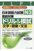 日本語能力試験N3直前対策ドリル&模試の本