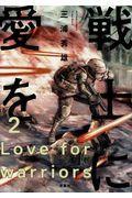 戦士に愛を 2の本