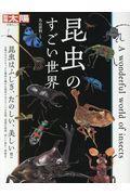 昆虫のすごい世界の本