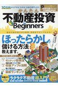 かんたん不動産投資for Beginnersの本