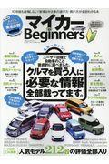 マイカーfor Beginnersの本