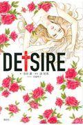 DESIREの本
