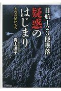 日航123便墜落疑惑のはじまりの本