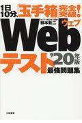1日10分、「玉手箱」完全突破!Webテスト最強問題集 '20年版の本
