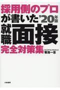 採用側のプロが書いた就職面接完全対策集 '20年版の本