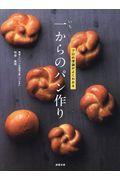 一からのパン作りの本