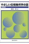 新装版 やさしい位相幾何学の話の本