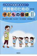 第2版 これだけはおさえたい!保育者のための子どもの保健 2の本