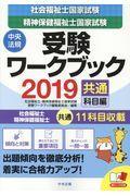 社会福祉士・精神保健福祉士国家試験受験ワークブック 2019の本