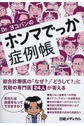 Dr.ヨコバンのホンマでっか症例帳の本