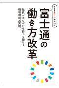 ICTだけじゃない!富士通の働き方改革の本