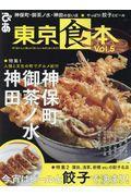 東京食本 Vol.5の本