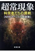 超常現象の本