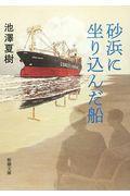 砂浜に坐り込んだ船の本