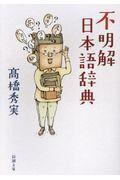 不明解日本語辞典の本