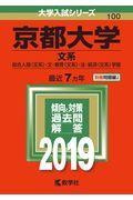 京都大学(文系) 2019の本