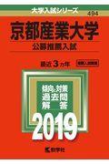 京都産業大学(公募推薦入試) 2019の本
