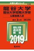 龍谷大学・龍谷大学短期大学部(公募推薦入試) 2019の本