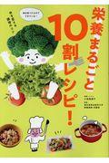 栄養まるごと10割レシピ!の本