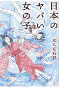 日本のヤバい女の子の本