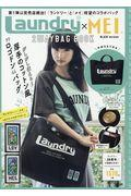 Laundry×MEI 2WAY BAG BOOK BLACK versionの本