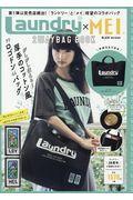 Laundry×MEI 2WAY BAG BOOK BLACK versionの本
