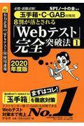 8割が落とされる「Webテスト」完全突破法 1 2020年度版の本