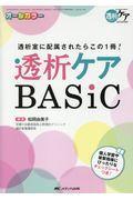 透析ケアBASICの本