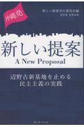 沖縄発新しい提案の本