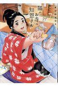 猫のお寺の知恩さん 7の本