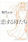 恋する母たち 2の本
