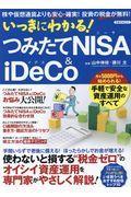 いっきにわかる!つみたてNISA&iDeCOの本
