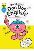 ひろつるメソッド子ども英語Don Don English!の本