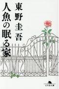 人魚の眠る家の本