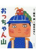 おっちゃん山の本