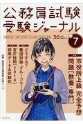 公務員試験受験ジャーナル 30年度試験対応 Vol.7の本