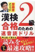 漢検2級合格のための速音読ドリルの本