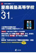 慶應義塾高等学校 平成31年度の本
