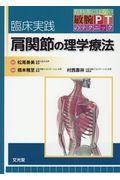 臨床実践肩関節の理学療法の本