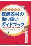 看護における医療器材の取り扱いガイドブックの本