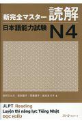 新完全マスター読解日本語能力試験N4の本