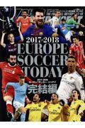 EUROPE SOCCER TODAY完結編 2017−2018の本