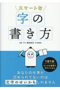 スマートな字の書き方の本