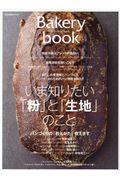 Bakery book vol.11の本