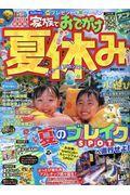 まっぷる 関東・首都圏発 家族でおでかけ夏休みの本